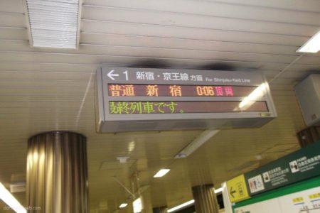 瑞江駅は、東京都江戸川区瑞江二丁目にある、都営地下鉄新宿線の駅。