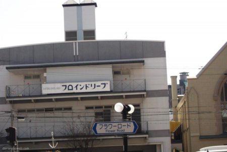 新神戸駅から三宮までの、フラワーロード付近。