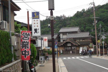 御室仁和寺駅は、京都府京都市右京区御室小松野町にある京福電気鉄道北野線の駅。