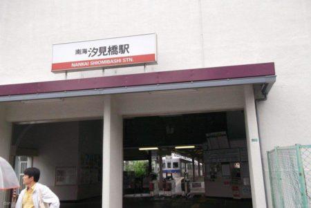 汐見橋駅は、大阪府大阪市浪速区桜川三丁目にある、南海汐見橋線の駅。