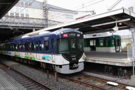 京阪3000系電車は、平成20年に営業運転を開始した京阪電気鉄道の優等列車用電車。