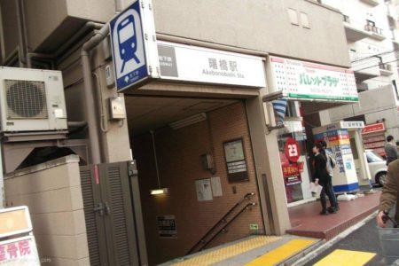 曙橋駅は、東京都新宿区住吉町にある、都営地下鉄新宿線の駅。