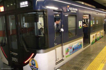 三条駅は、京都府京都市東山区にある、京阪電気鉄道の駅。