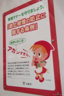 アカンずきんは、大阪市が発表した路上喫煙禁止の啓発用マスコットキャラクター。