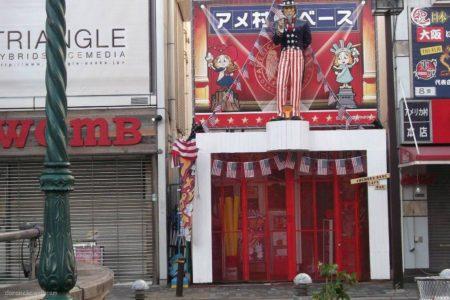 アメリカ村は、大阪市中央区西心斎橋にある若者向けショップが集積するエリア。