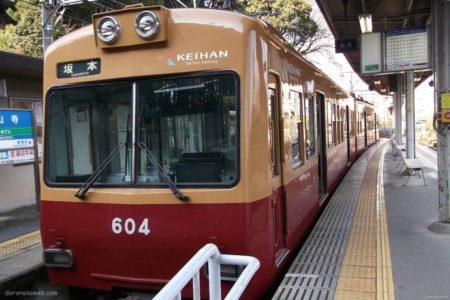 石山寺駅は、滋賀県大津市螢谷にある、京阪電気鉄道石山坂本線の駅。