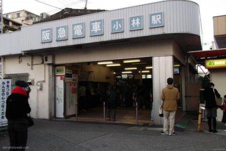 小林駅は、兵庫県宝塚市千種二丁目にある、阪急電鉄今津線の駅。