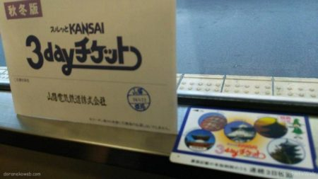 スルッとKANSAI、3dayチケット。