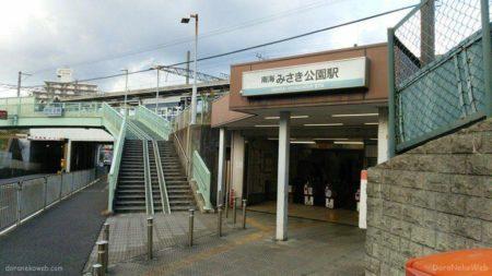 みさき公園駅は、大阪府泉南郡岬町淡輪にある、南海電気鉄道の駅。