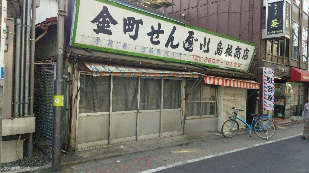 京成金町駅は東京都葛飾区金町五丁目にある京成電鉄金町線の駅。