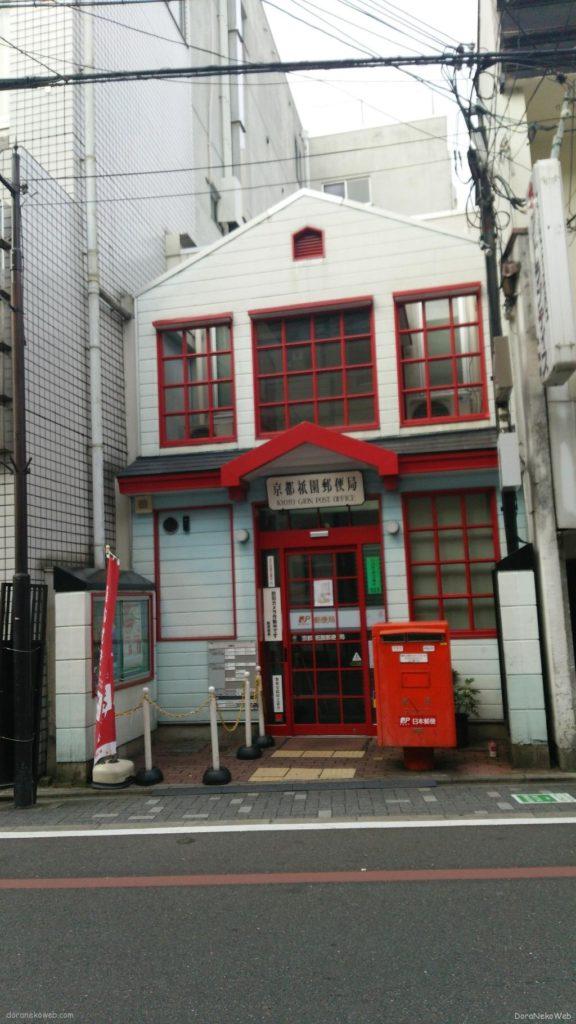 大和大路通にある、祇園郵便局と美人茶屋です。