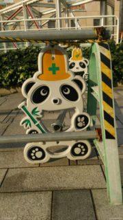 パンダ串w