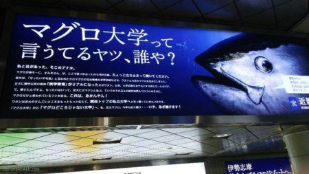 大阪難波駅は、大阪府大阪市中央区難波四丁目に所在する、近鉄・阪神電鉄の駅。