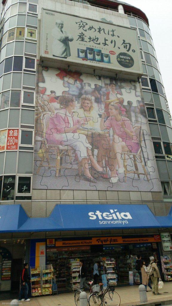 神戸三宮のジクソーパズルw