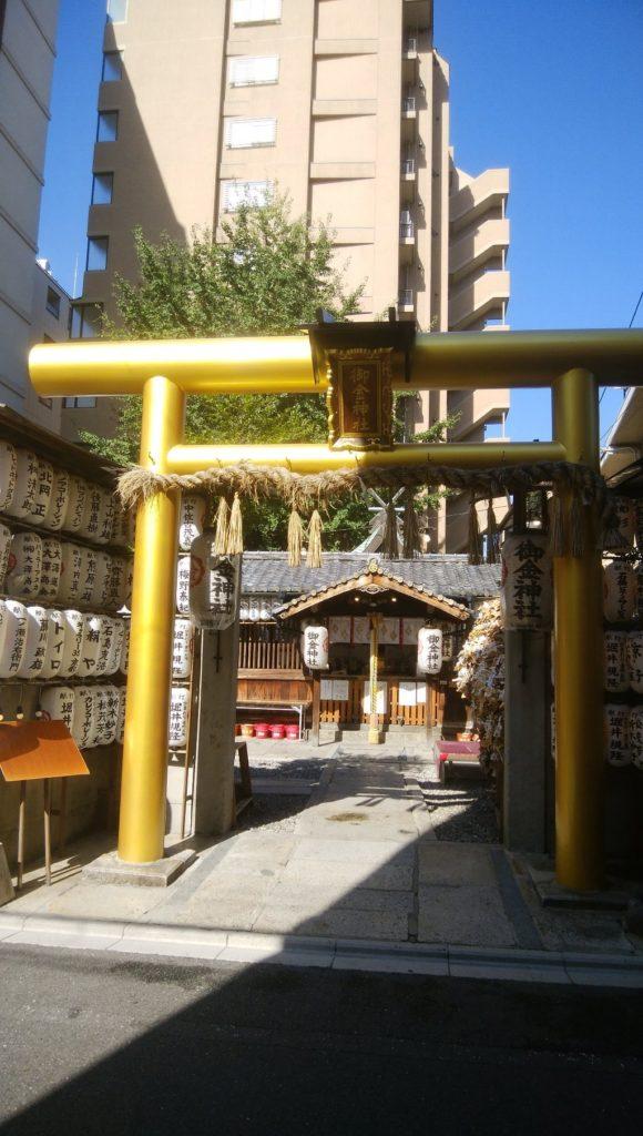 御金神社は、京都市中京区押西洞院町にある神社。