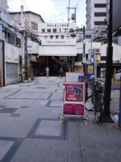 日本一長い商店街の南端っ。