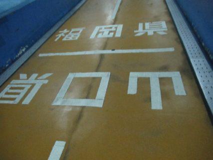 本州から九州まで、歩いてやろうじゃないか、ということで。