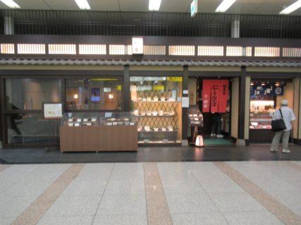 またもや、京都駅新幹線コンコース内の松葉さんですわ。