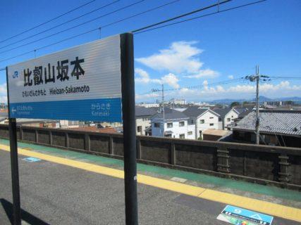 比叡山坂本駅は、滋賀県大津市坂本三丁目にある、JR西日本の駅。