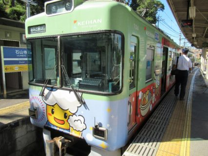 石山寺駅は、滋賀県大津市螢谷にある、京阪電気鉄道の駅。