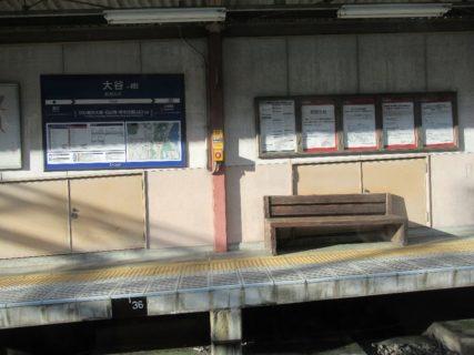 大谷駅は、滋賀県大津市大谷町にある、京阪電気鉄道京津線の駅。