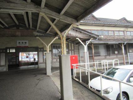 高浜駅は、愛媛県松山市高浜町1丁目にある伊予鉄道の駅。