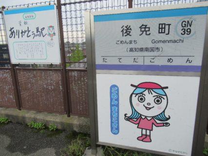 後免町駅は、高知県南国市大埇にある土佐くろしお鉄道ごめん・なはり線の駅。