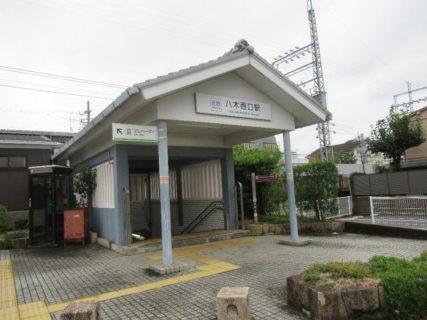 八木西口駅は、奈良県橿原市八木町一丁目にある、近鉄橿原線の駅。