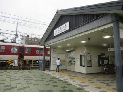 田原本駅は、奈良県磯城郡田原本町戎通にある近鉄橿原線の駅。