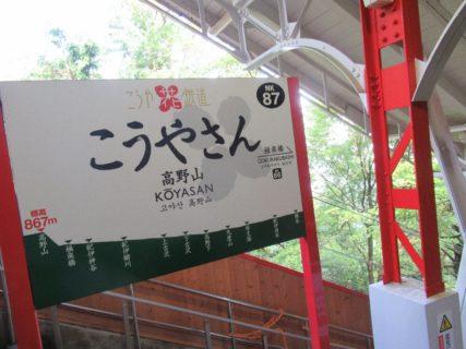 高野山中心部には行かず、高野山駅から極楽橋駅に戻ります。