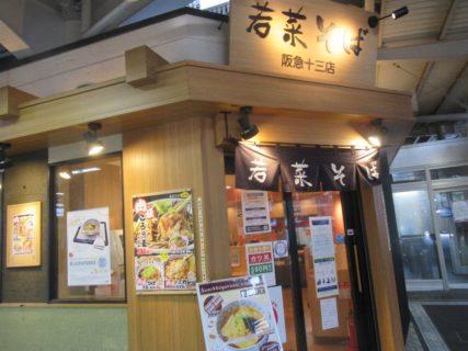阪急十三駅の若菜そば、今日は寄らずです。