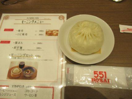 551蓬莱の大阪空港南ターミナル店でございます。