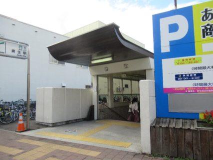 麻生駅は、札幌市北区北40条西5丁目にある札幌市営地下鉄の駅。