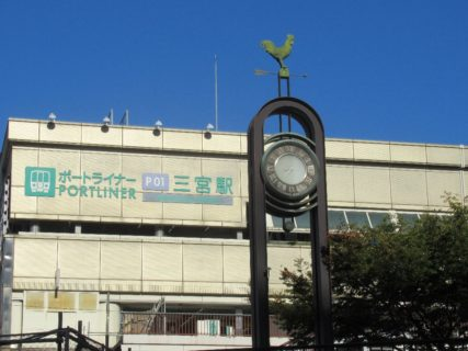 三宮駅は、兵庫県神戸市中央区にある神戸新交通の駅。