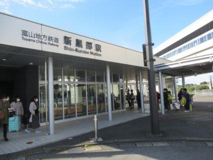 新黒部駅は、富山県黒部市若栗にある富山地方鉄道本線の駅。