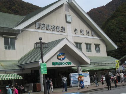 宇奈月駅は、富山県黒部市黒部峡谷口にある黒部峡谷鉄道本線の駅。