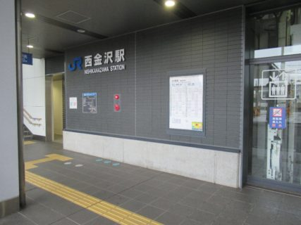 西金沢駅は、石川県金沢市西金沢1丁目にある、JR西日本北陸本線の駅。