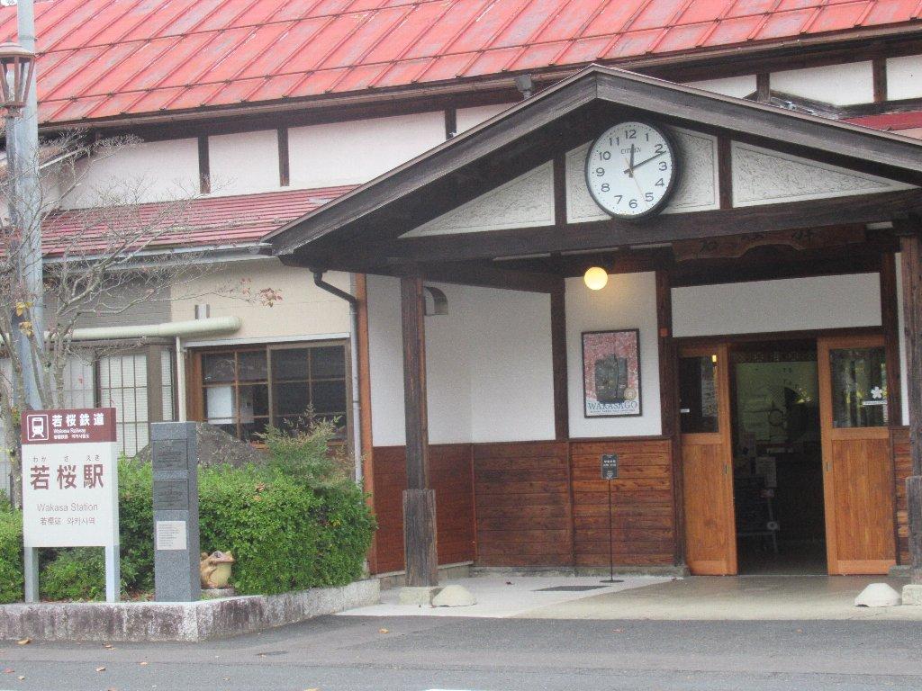 若桜駅は、鳥取県八頭郡若桜町にある、若桜鉄道の駅。
