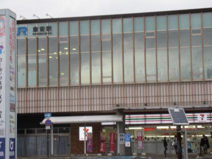 倉吉駅は、鳥取県倉吉市上井にあるJR西日本山陰本線の駅。