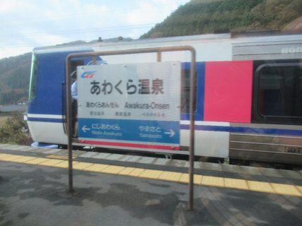 あわくら温泉駅は、岡山県英田郡西粟倉村影石にある、智頭急行の駅。