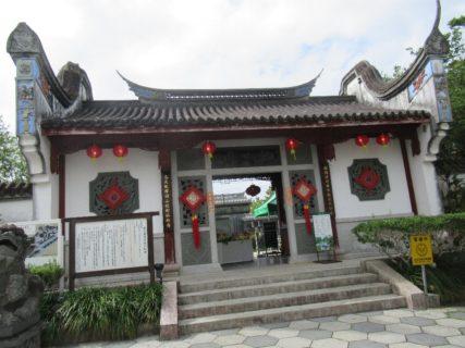 福州園は、沖縄県那覇市久米にある中国式庭園。
