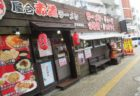 首里駅は、沖縄県那覇市首里汀良町三丁目にある、沖縄都市モノレールの駅。