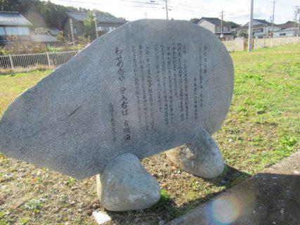 日本の渚百選に選ばれている、雨晴海岸でございます。