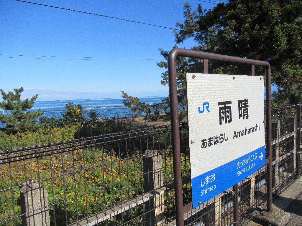 雨晴駅は、富山県高岡市渋谷にある、JR西日本の駅である。