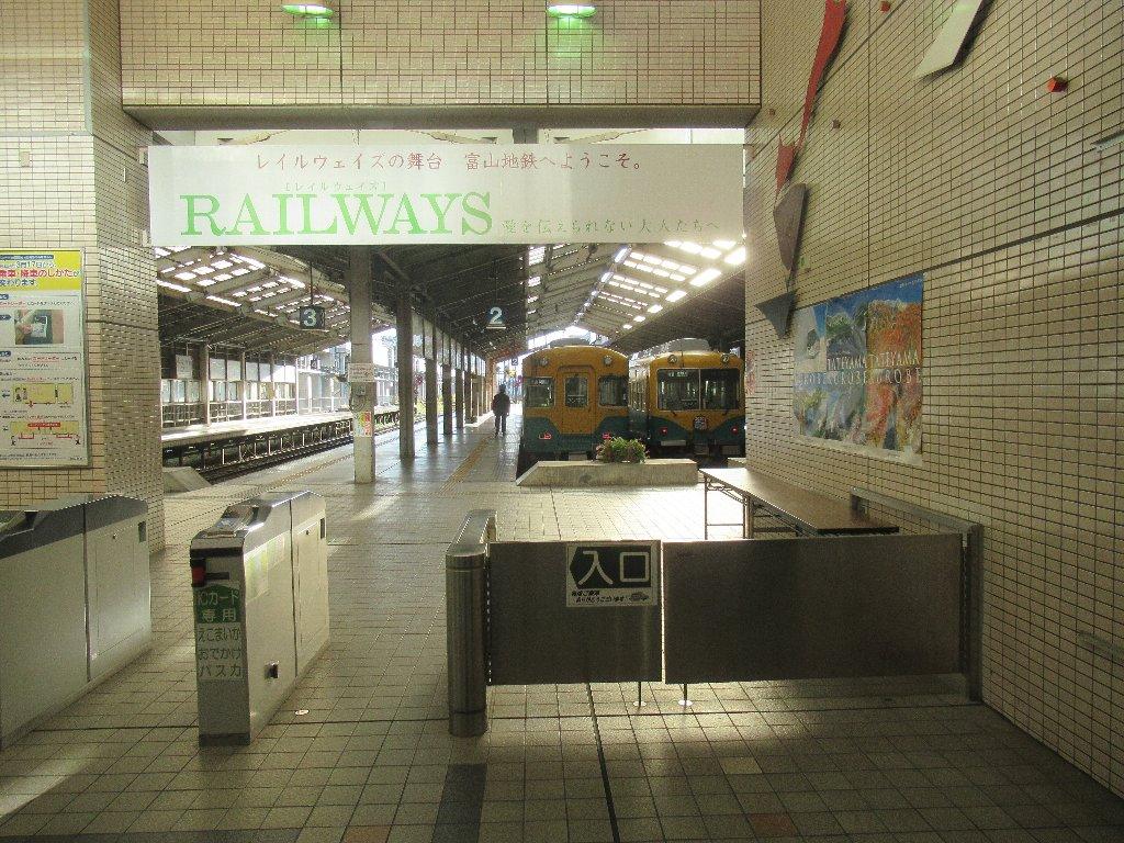 電鉄富山駅は、富山駅正面口前広場に面している富山地方鉄道本線の駅。