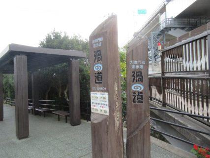 渦の道は、鳴門海峡に架かる大鳴門橋に設置された遊歩道および展望台。