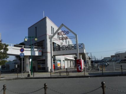 山陽網干駅は、兵庫県姫路市網干区垣内中町にある山陽電鉄の駅。