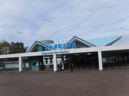 総合運動公園駅は、神戸市須磨区緑台にある神戸市営地下鉄の駅。