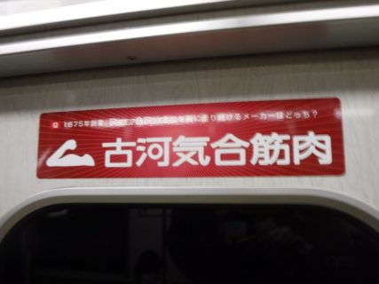 神戸市営地下鉄車内の斜め上物件、古河気合筋肉。