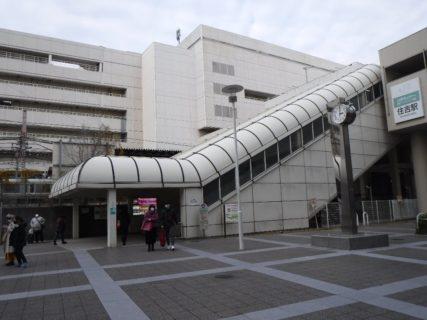 住吉駅は、神戸市東灘区住吉本町一丁目にある、JR西日本・神戸新交通の駅。